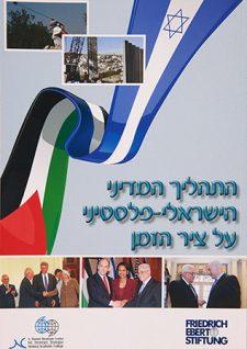 תהליך המדיני הישראלי פלסטיני