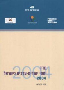 מדד יחסי יהודים-ערבים בישראל