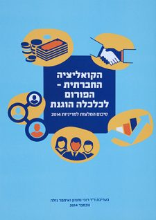 Summary of Activities of Forum for Social Coalition Hebrew