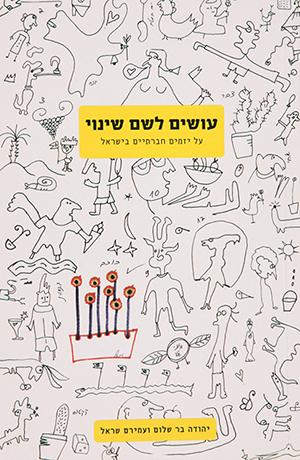 עושים לשם שינוי - על יזמים חברתיים בישראל