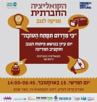 Invitation to Social Alliance in the Negev