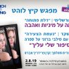 """Hot Summer Meeting - Lecture on Sexuality and Love and Conversation on Sylvie Barzani's Book """"My Story About You"""""""