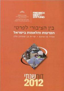 הפרטות והלאמות בישראל 2012