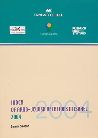 Index of Arab-Jewish Relations in Israel