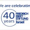 أربعون عامًا لمؤسسة فريدريخ إبرت في إسرائيل