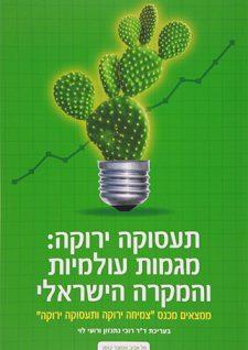 תעסוקה ירוקה מגמות עולמיות והמקרה הישראלי