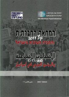המחאה החברתית והחברה הערבית בישראל קיץ 2011