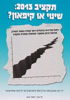 תקציב 2013: שינוי או קיפאון?