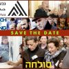 """Discussion and documentary film screening in Givat Haviva: """"Sulha"""""""