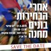 """The Berl Katznelson Annual Conference - """"Building a New Camp After the Elections"""""""